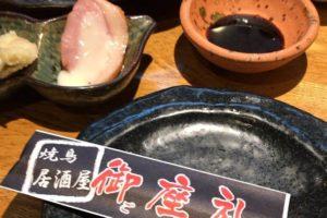 焼き鳥・天ぷら・海鮮【なんでもござれ!】茱萸木にある居酒屋「御座礼(ござれ)」の紹介です (7)