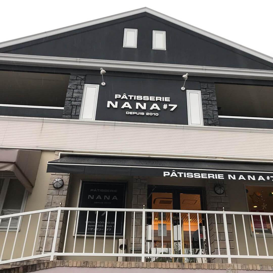 西山台にあるフランス菓子店さん「PATISSERIE NANA#7(パティスリーナナ)」へ散歩途中に行ってきました (1)