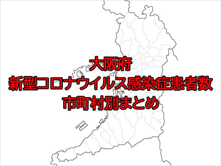 大阪 府 コロナ 地域 別 感染 者 数