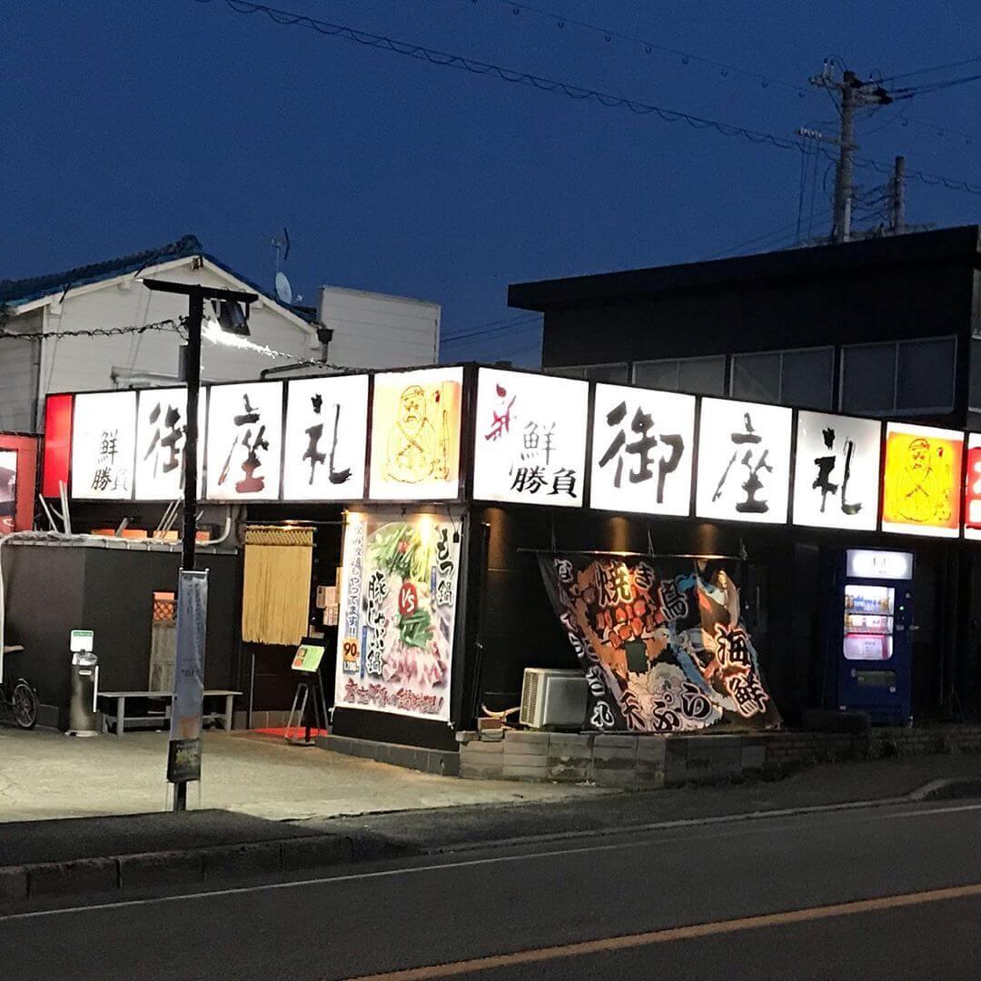 焼き鳥・天ぷら・海鮮【なんでもござれ!】茱萸木にある居酒屋「御座礼(ござれ)」の紹介です (1)