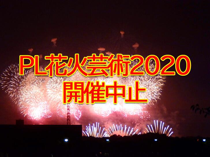 【初の中止】「PL花火芸術2020」が新型コロナウイルスの感染拡大を受け中止 (1)