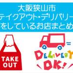 【随時更新】大阪狭山市のテイクアウトやデリバリーをしているお店のまとめました