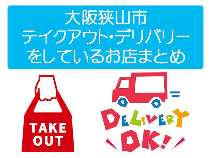 【随時更新】大阪狭山市のテイクアウトやデリバリーをしているお店をまとめました
