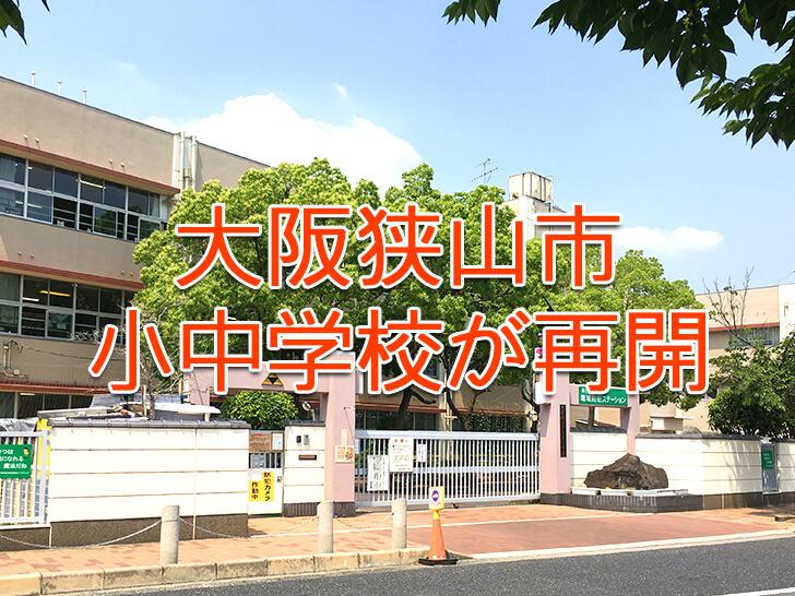大阪狭山市立の小・中学校が段階的に再開します