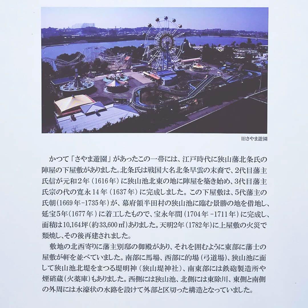 【ステイホームシリーズ④】2000年まで「さやま遊園」という遊園地があったことをご存知でしたか?