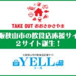 大阪狭山市の飲食店を応援サイトが2サイト誕生!「テイクアウトおおさかさやま」「YELL(エール)」