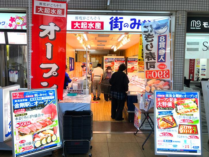【オープン記念大特価】「大起水産 街のみなと 南海金剛店」が金剛駅内に2020年5月9にオープン