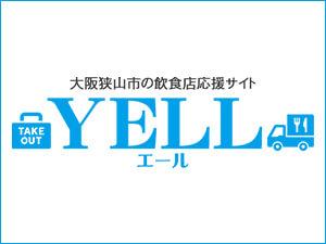 大阪狭山市の飲食店を応援サイトが2サイト誕生!「テイクアウトおおさかさやま」「YELL(エール)」11 (2)