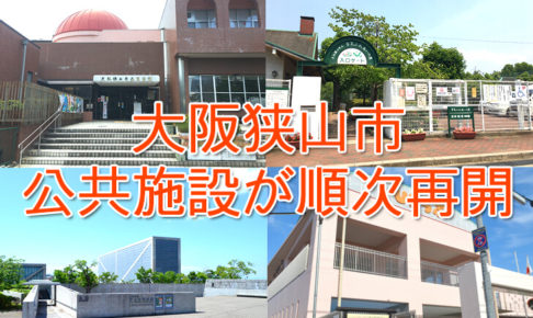 大阪狭山市の公共施設が順次再開