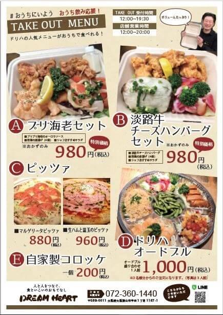 ダイニングバー ドリームハートで「母の日500円キャンペーン」が2020年5月10日より開催されます (7)