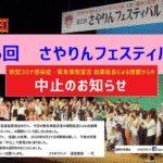 2020年6月21日開催予定の「第6回さやりんフェスティバル」が中止になりました