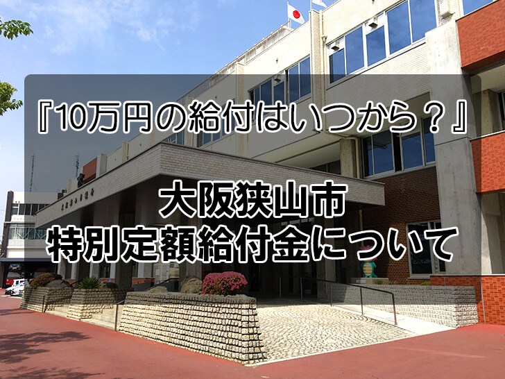 【10万円の給付はいつから?】大阪狭山市「特別定額給付金」について
