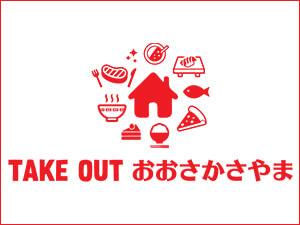 大阪狭山市の飲食店を応援サイトが2サイト誕生!「テイクアウトおおさかさやま」「YELL(エール)」11 (1)