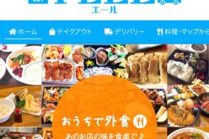 大阪狭山市の飲食店応援サイト「YELL(エール)」が公開されました