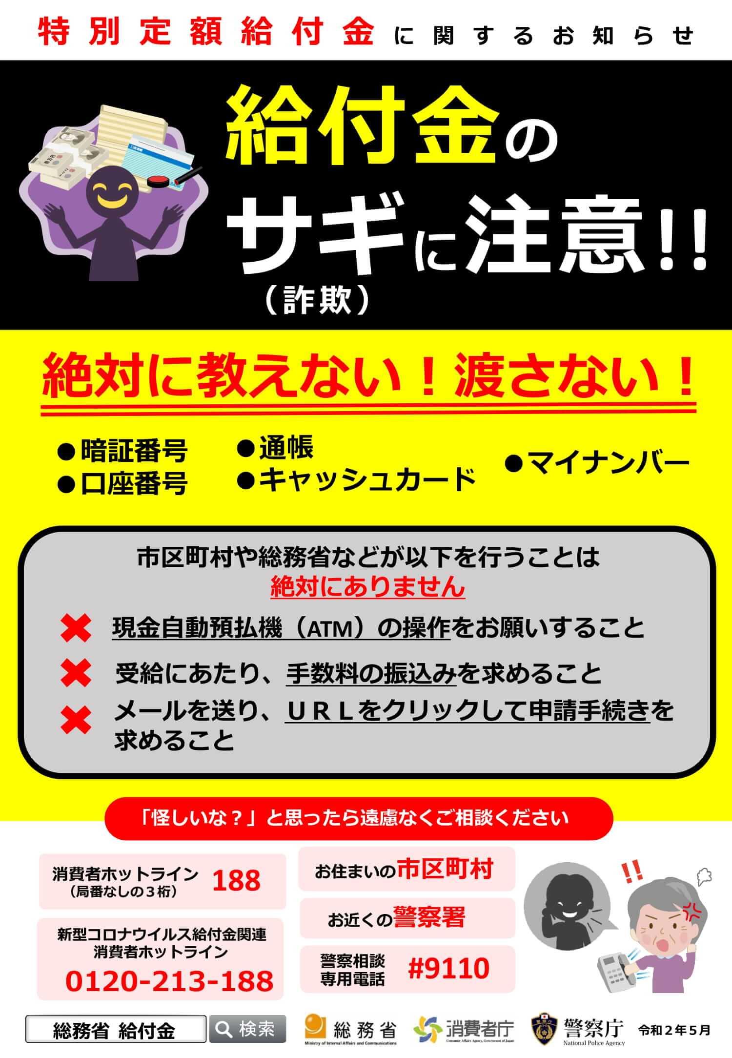 給付金のサギ(詐欺)に注意!!