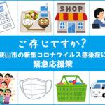 【ご存じですか?】大阪狭山市の新型コロナウイルス感染症に伴う緊急応援策