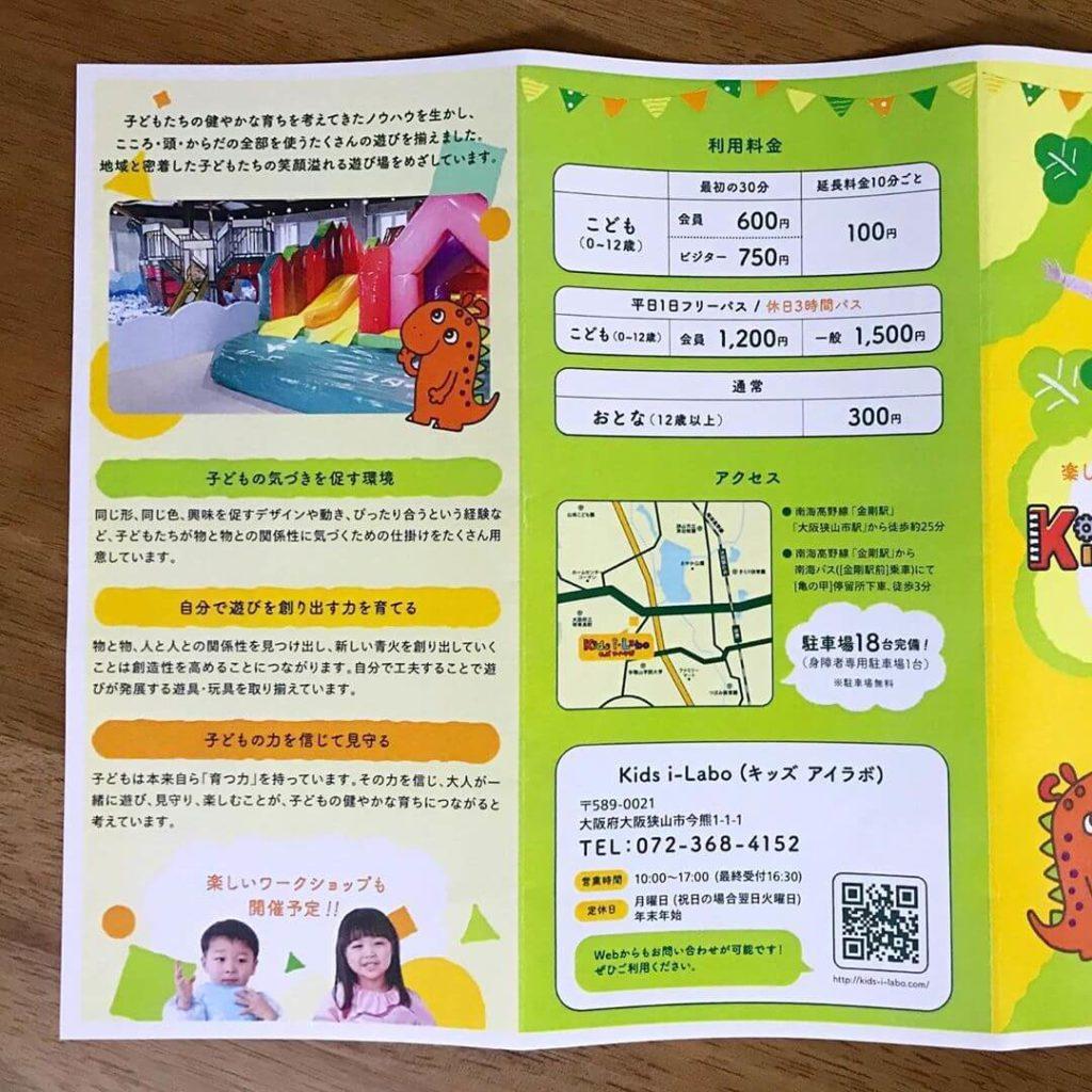 子ども向けの室内遊戯施設「Kids I-Labo(キッズアイ・ラボ)」がいよいよ2020年7月1日にグランドオープン (6)