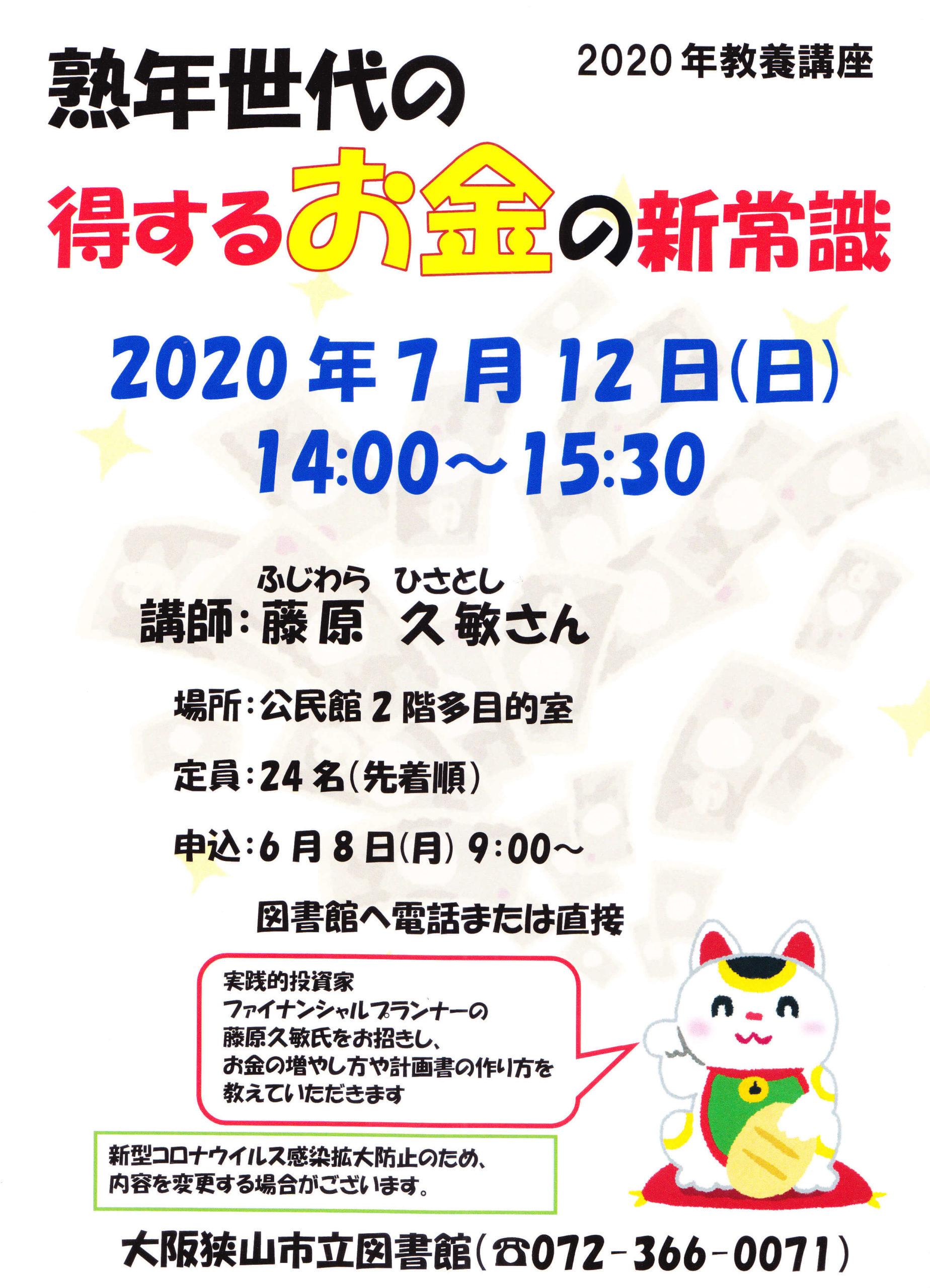 2020年教養講座「熟年世代の得するお金の新常識」が2020年7月12日に開催されます