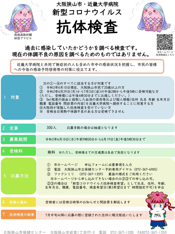 【市民から協力者300人を募集】大阪狭山市と近畿大学病院が共同で新型コロナウイルス抗体検査を実施!