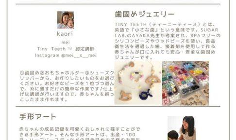 【2020年7月7日】七夕コラボイベント「歯固めジュエリー&手形アート」が、レンタルスペース「colorful-smile(カラフル-スマイル)」で開催