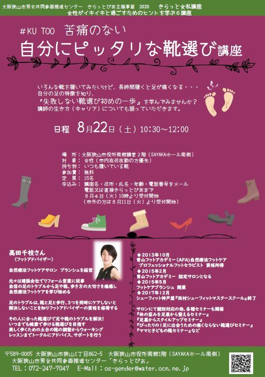 【8月講座】きらっと女私講座 「自分にピッタリな靴選び」