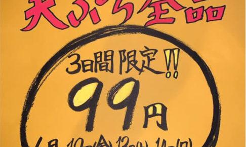 天ぷら居酒屋「御座礼(ござれ)」で天ぷら全品99円セールが2020年6月12日・13日・14日に開催 (1)