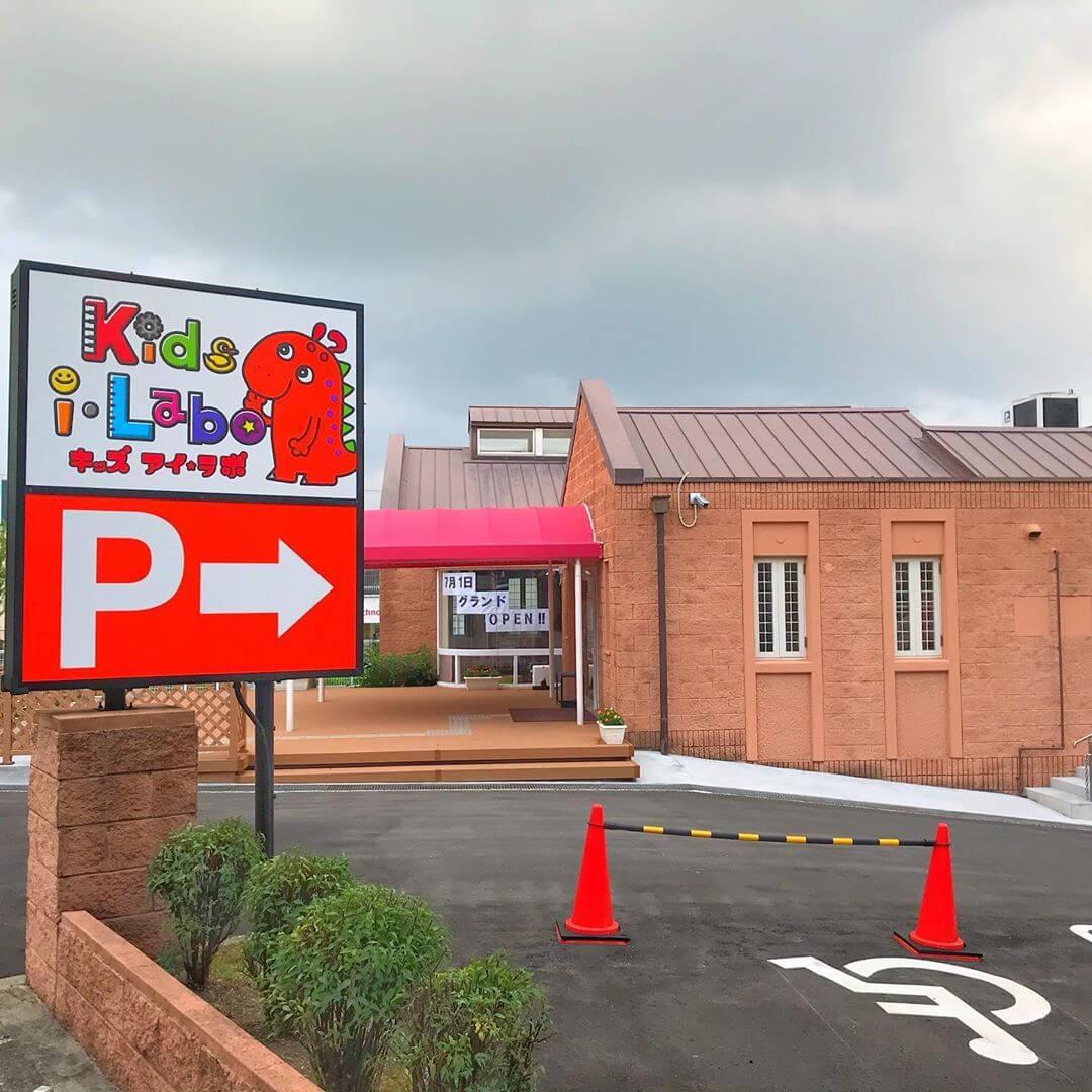 子ども向けの室内遊戯施設「Kids I-Labo(キッズアイ・ラボ)」がいよいよ2020年7月1日にグランドオープン (1)