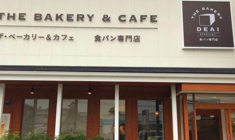 食パン専門店「DEAI THE BAKERY&CAFE(デアイ・ザ・ベーカリー&カフェ)」に散歩途中に行ってきました (3)