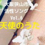 【図書館に天使を発見!】大阪狭山市活性ソング第6弾!「天使のうた」が発表されました