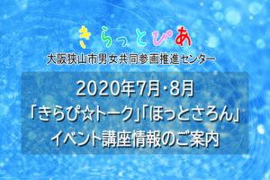 【きらっとぴあ主催】2020年7月8月「きらぴ☆トーク」「ほっとさろん」のご案内