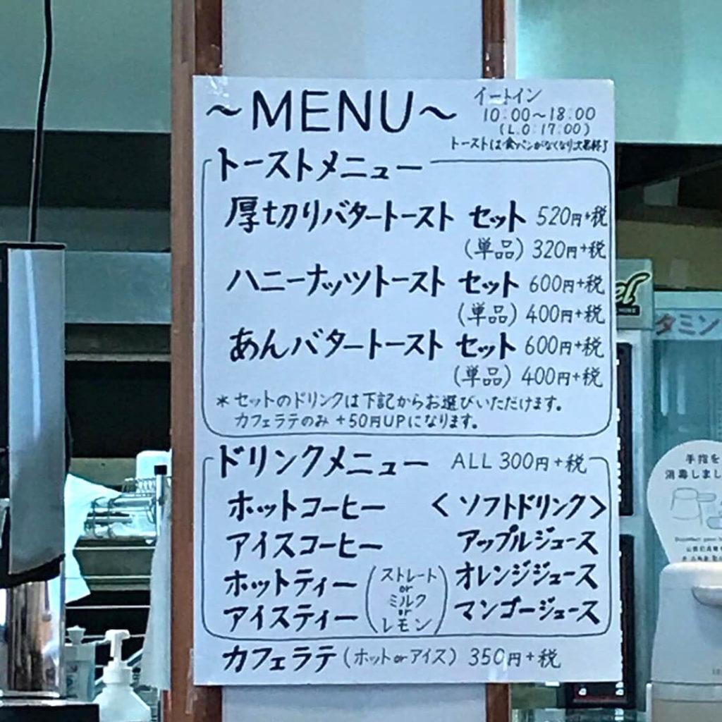 食パン専門店「DEAI THE BAKERY&CAFE(デアイ・ザ・ベーカリー&カフェ)」に散歩途中に行ってきました (7)