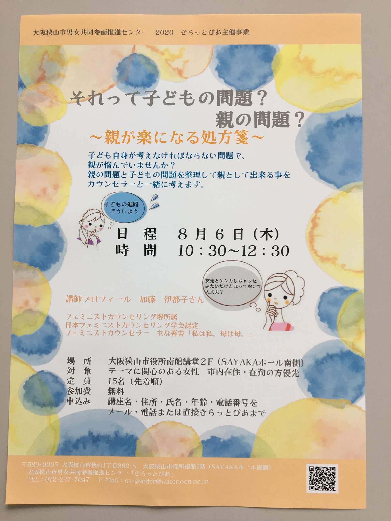 【8月講座】それって子どもの問題?親の問題? ~親が楽になる処方箋~