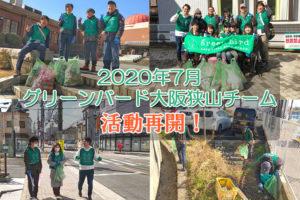 【活動再開のお知らせ】グリーンバード大阪狭山チーム2020年7月のお掃除予定