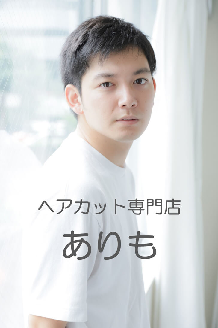 【美容師がプロデュース!】ヘアカット専門店「ありも」-(1)