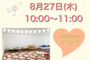 「ベビーマッサージレッスン」がレンタルスペースcolorful-smile(カラフルスマイル)で2020年8月27日に開催-(4)