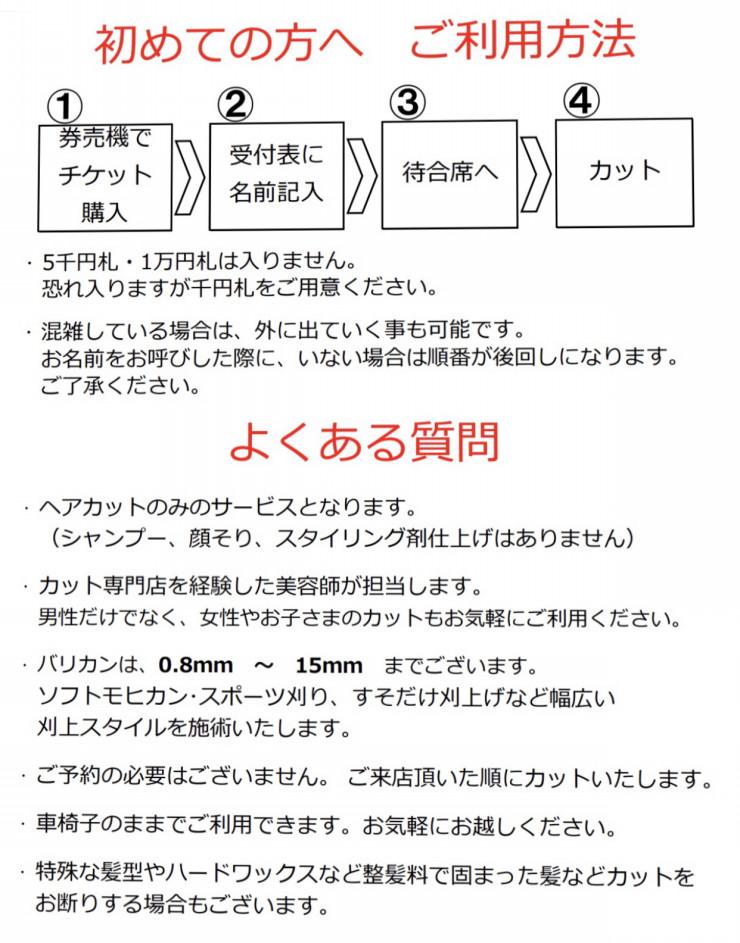 【美容師がプロデュース!】ヘアカット専門店「ありも」7 (5)