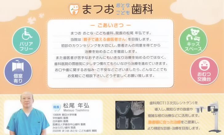 「まつお おとな・こども歯科」が2020年8月3日に狭山駅から徒歩3分に開院0 (2)