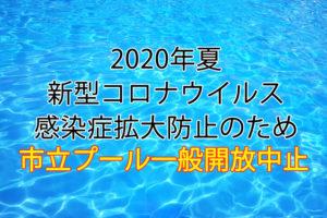 【2020年夏】大阪狭山市立「東小学校・西小学校プール」の一般開放が中止になりました