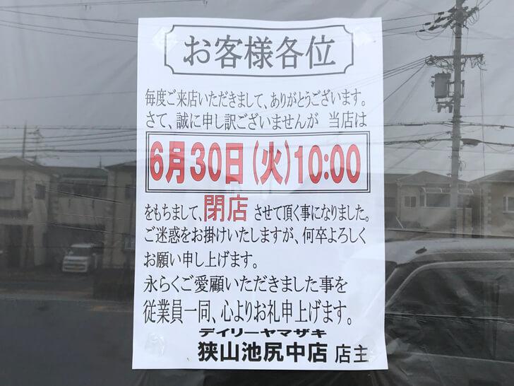 「デイリーヤマザキ 狭山池尻中店」が2020年6月30日をもって閉店 (1)