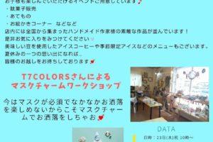 【2020年7月23日】ハンドメイド雑貨・インポート子供服とカフェのお店「Ideal(イデアル)」でSUMMERイベントが開催1