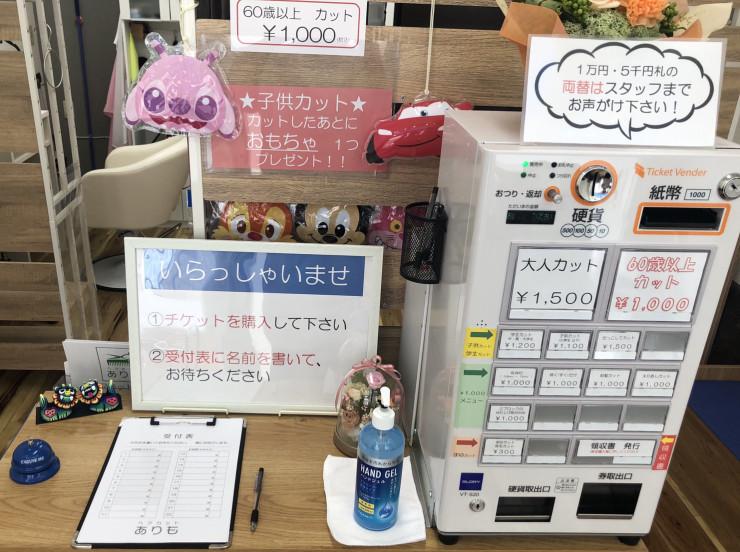 【美容師がプロデュース!】ヘアカット専門店「ありも」7 (2)