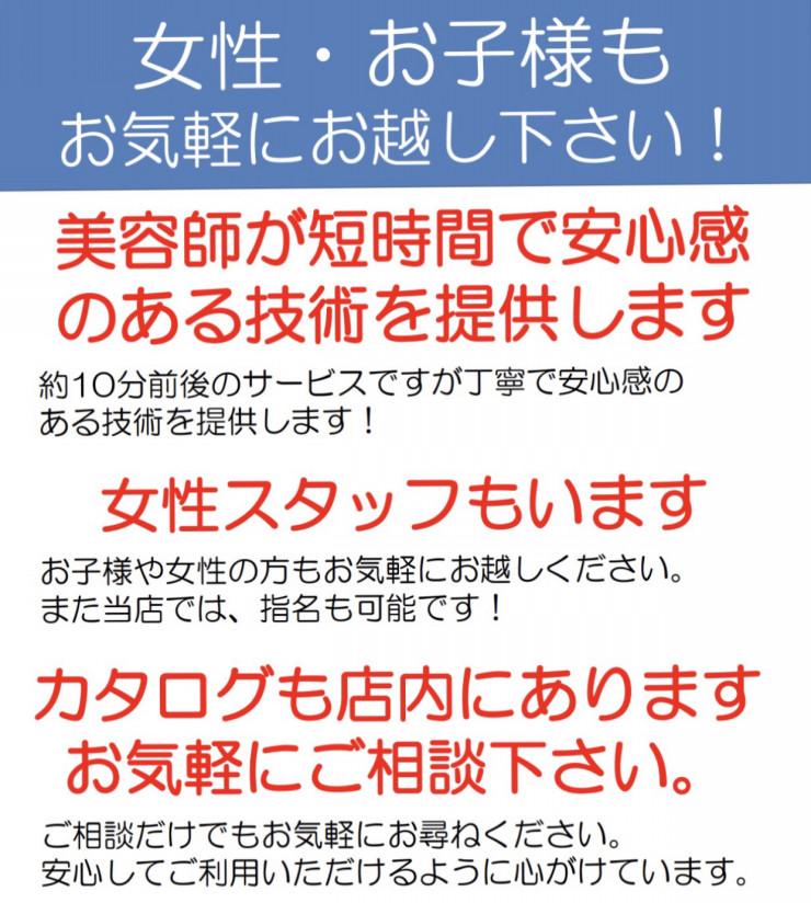 【美容師がプロデュース!】ヘアカット専門店「ありも」7 (3)