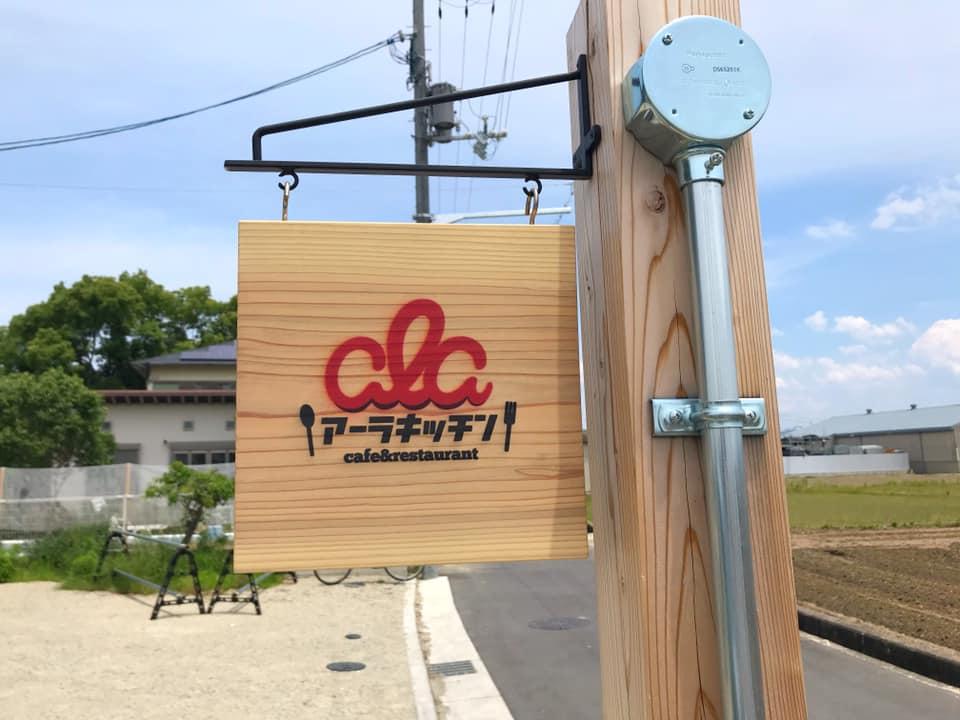 東野にあるcafe&restaurant「ala kitchen(アーラキッチン)」に散歩帰りにランチを食べに行ってきました (4)
