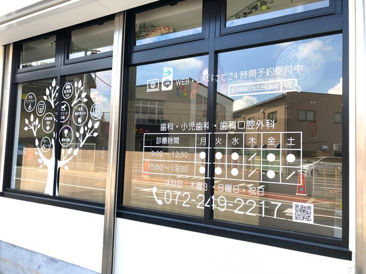 【2020年8月3日】「まつお おとな・こども歯科」が狭山駅から徒歩3分に開院 (5)
