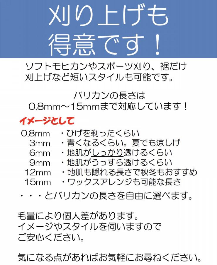 【美容師がプロデュース!】ヘアカット専門店「ありも」7 (1)