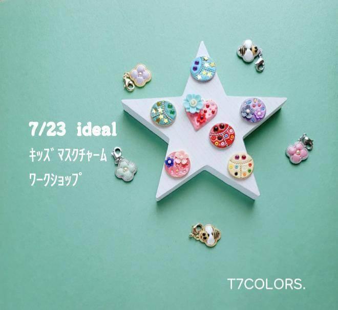 【2020年7月23日】ハンドメイド雑貨・インポート子供服とカフェのお店「Ideal(イデアル)」でSUMMERイベントが開催 (1)