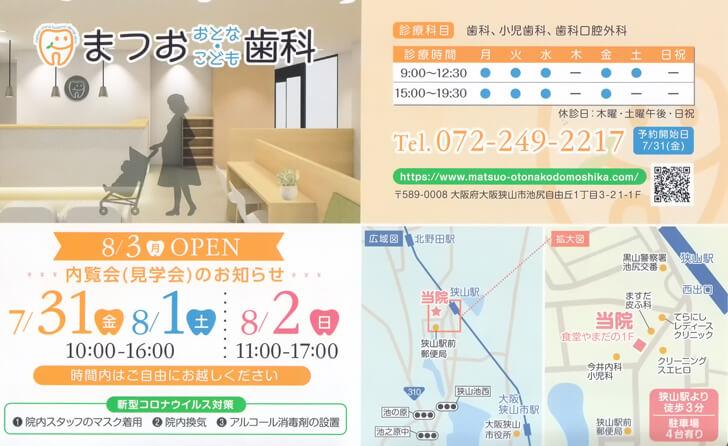 「まつお おとな・こども歯科」が2020年8月3日に狭山駅から徒歩3分に開院0 (1)