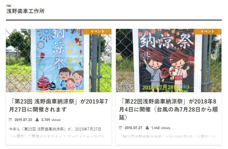 【2020年夏】「浅野歯車納涼祭」が開催中止1 (1)