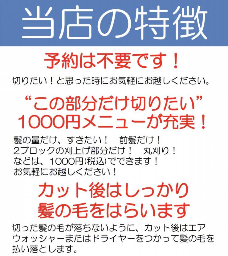 【美容師がプロデュース!】ヘアカット専門店「ありも」7 (4)