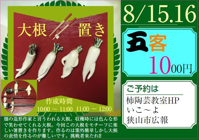柿陶芸教室で「子供・親子陶芸体験」が2020年8月15日・16日に開催されます (1)